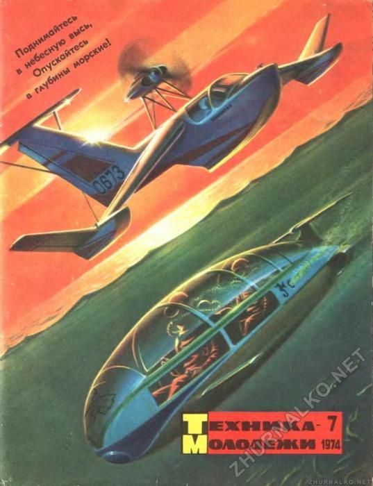 ソ連の空想科学イラスト_19