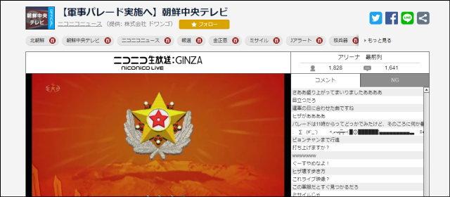 朝鮮中央テレビ