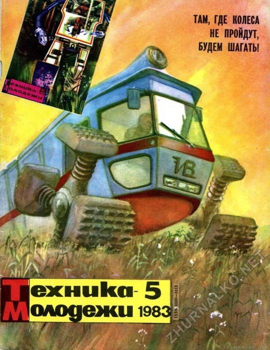 ソ連の空想科学イラスト_22