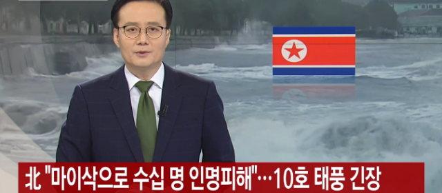 北朝鮮 台風_3