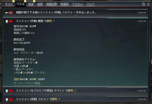WarThunder空戦_4