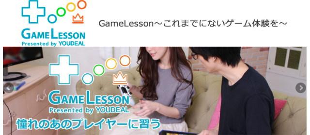gamelesson