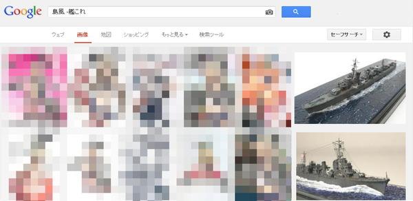汚染される画像検索_2