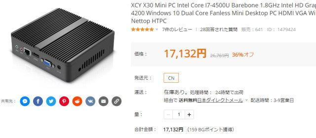XCY X30 mini