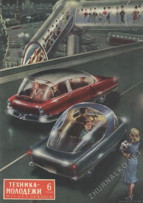 ソ連の空想科学イラスト_11