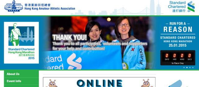 香港国際マラソン