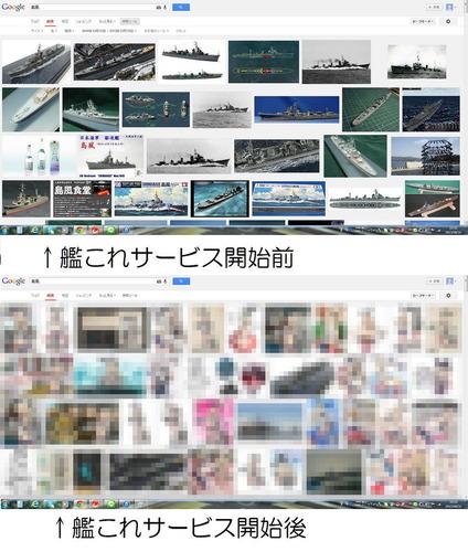 汚染される画像検索_1
