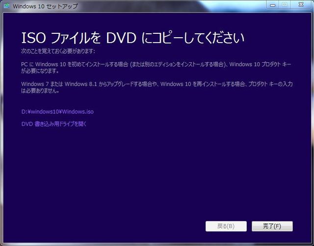 NEC の「再セットアップディスク作成ツール」が …
