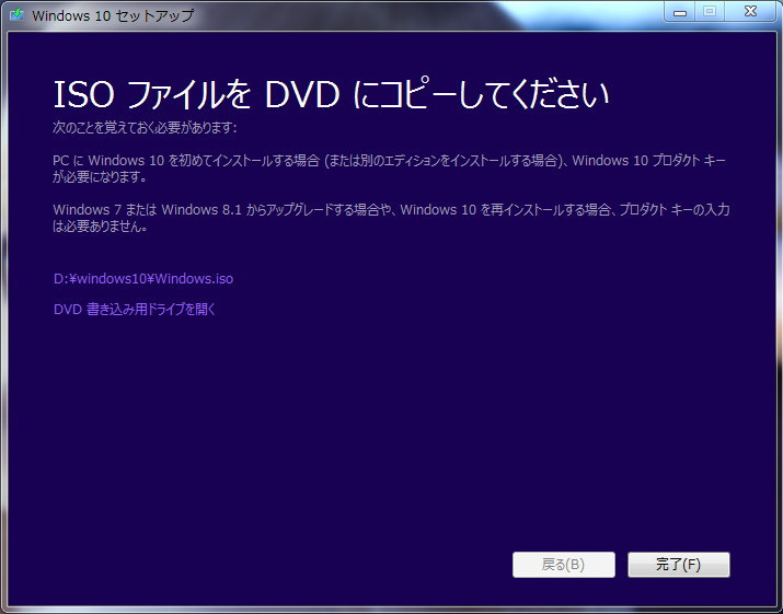 再セットアップディスク作成ツール アップデート …