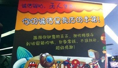 中国で無人販売店