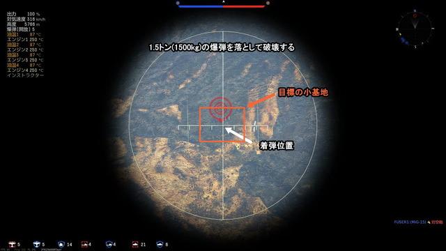 WarThunder空戦_3