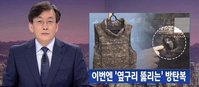韓国防弾チョッキ_1