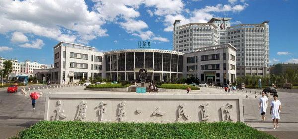 永康市第一人民病院