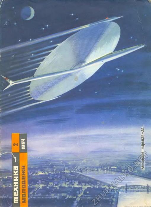 ソ連の空想科学イラスト_16