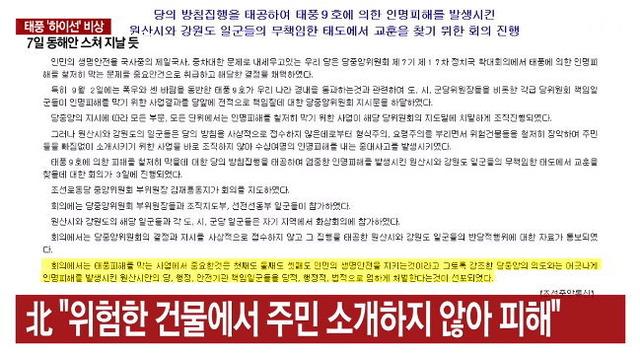 北朝鮮 台風_2