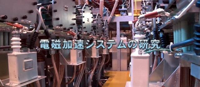 日本_電磁レールガンの研究_1