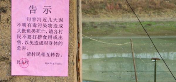 句容河の水質汚染_1