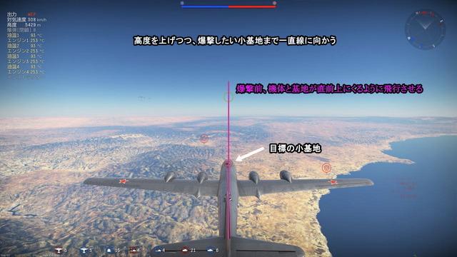 WarThunder空戦_2