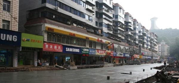 広元旧市街
