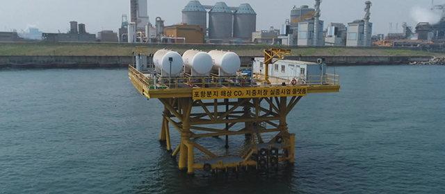 浦項迎日湾CO2貯留実証研究_1