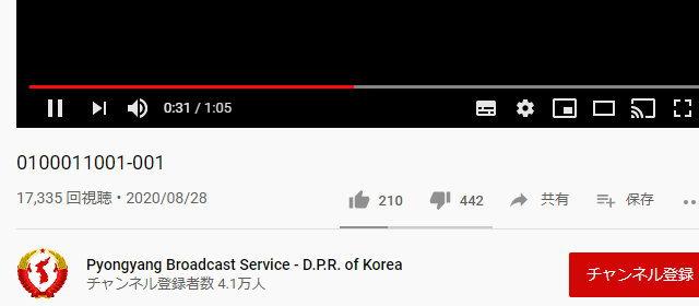 北朝鮮 Youtube 乱数放送