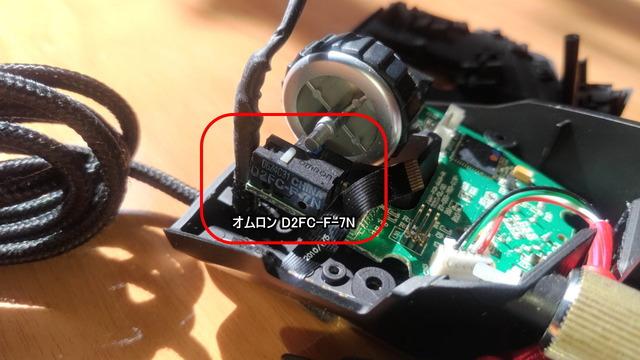チャタリング マウス 修理_2