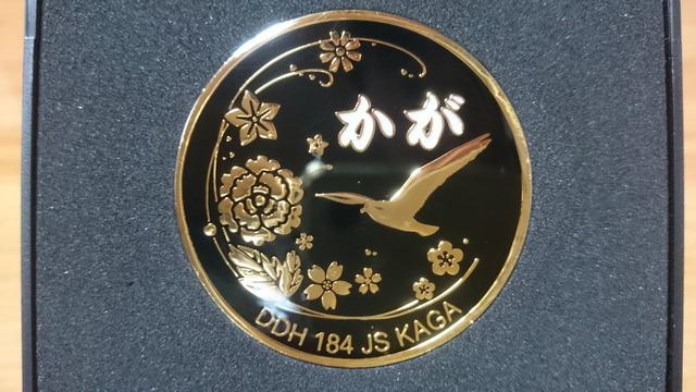 かが 就役記念メダル_3