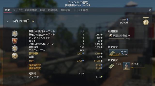 WarThunder_7