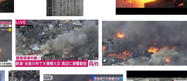 新潟大規模火災