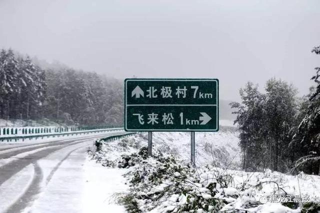 黒竜江省の初雪_2