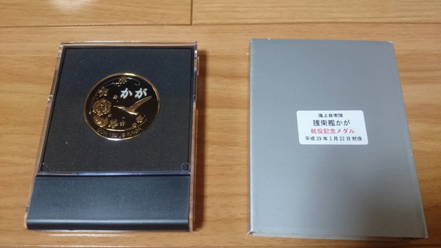 かが 就役記念メダル_2