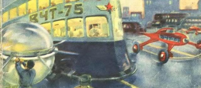 ソ連の空想科学イラスト