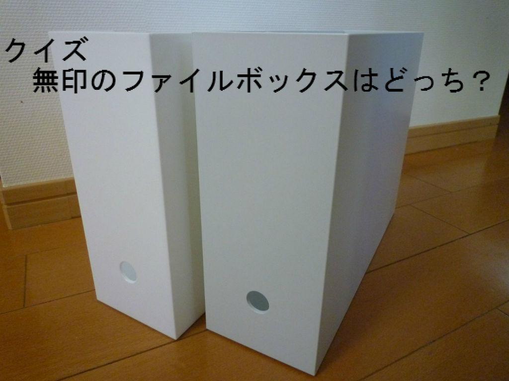 2011-07-01 無印良品 クリアファイル A4 40枚収納 ×2冊
