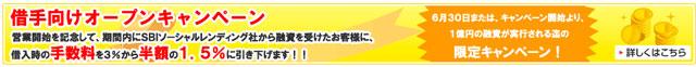 SBIソーシャルレンディング評判05290601vafa