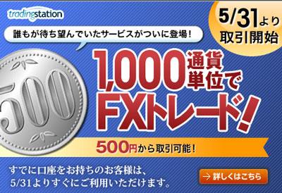FXCM 評判 評価 1000通貨
