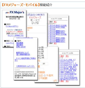 くりっく365小林洋行モバイル携帯取引画面