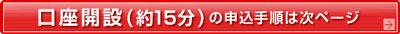 FXCMジャパン証券評判
