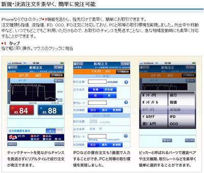 セントラル短資iphone発注画面