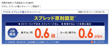 インヴァスト証券FX24評判口コミ