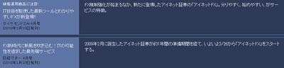 アイネットFX 評判 評価