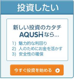 AQUSH(アクシュ) 評判 口コミ