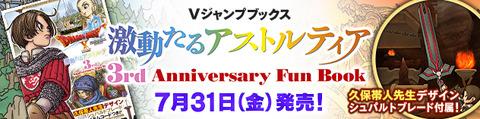 banner_rotation_20150722_001