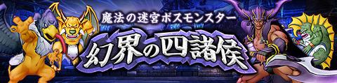 banner_rotation_20150520_001