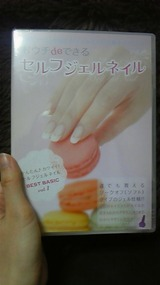 self_gel_nail_DVD