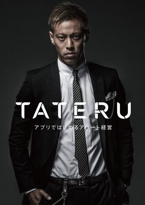 本田圭佑TATERU
