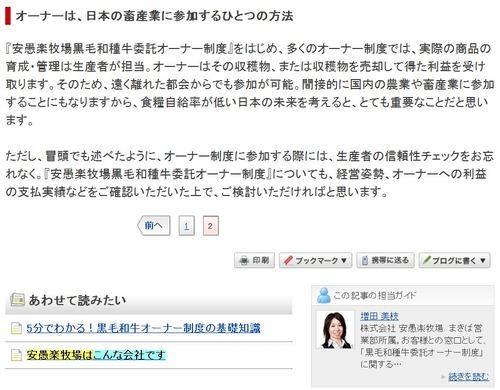 all about 安愚楽牧場2