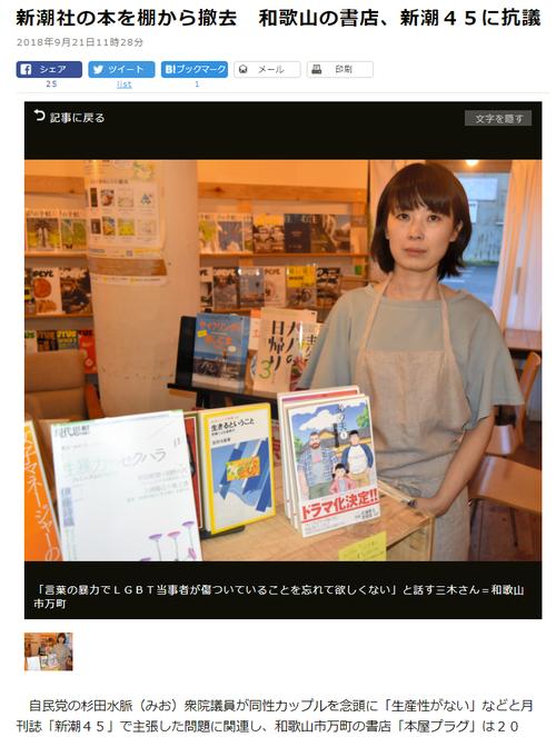 新潮45書店