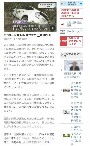 NHK開票速報