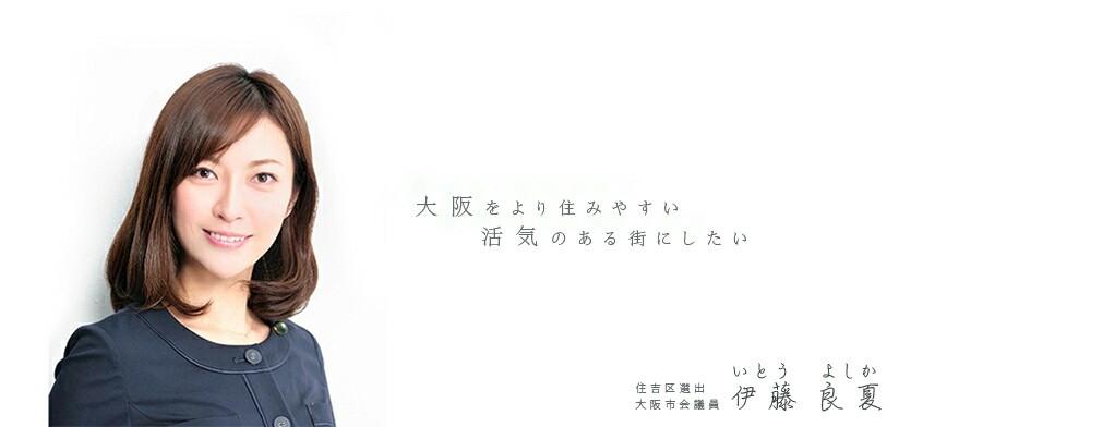 伊藤良夏の画像 p1_15