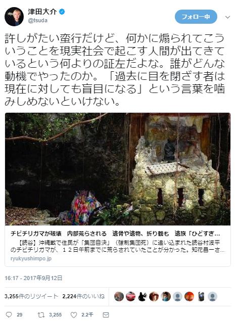 津田大介チビリガマ